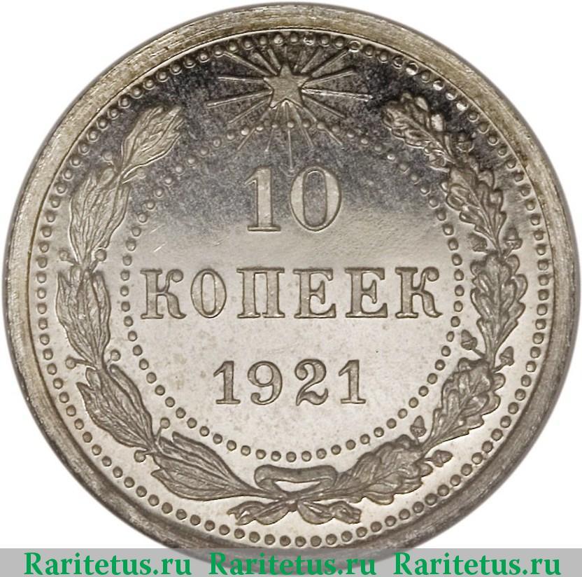 Медные монеты 1921 года стоимость купить золото в юар