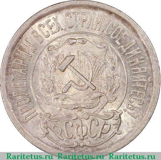 15 копеек 1921 года стоимость 10 рублей 2010 года ммд разновидности