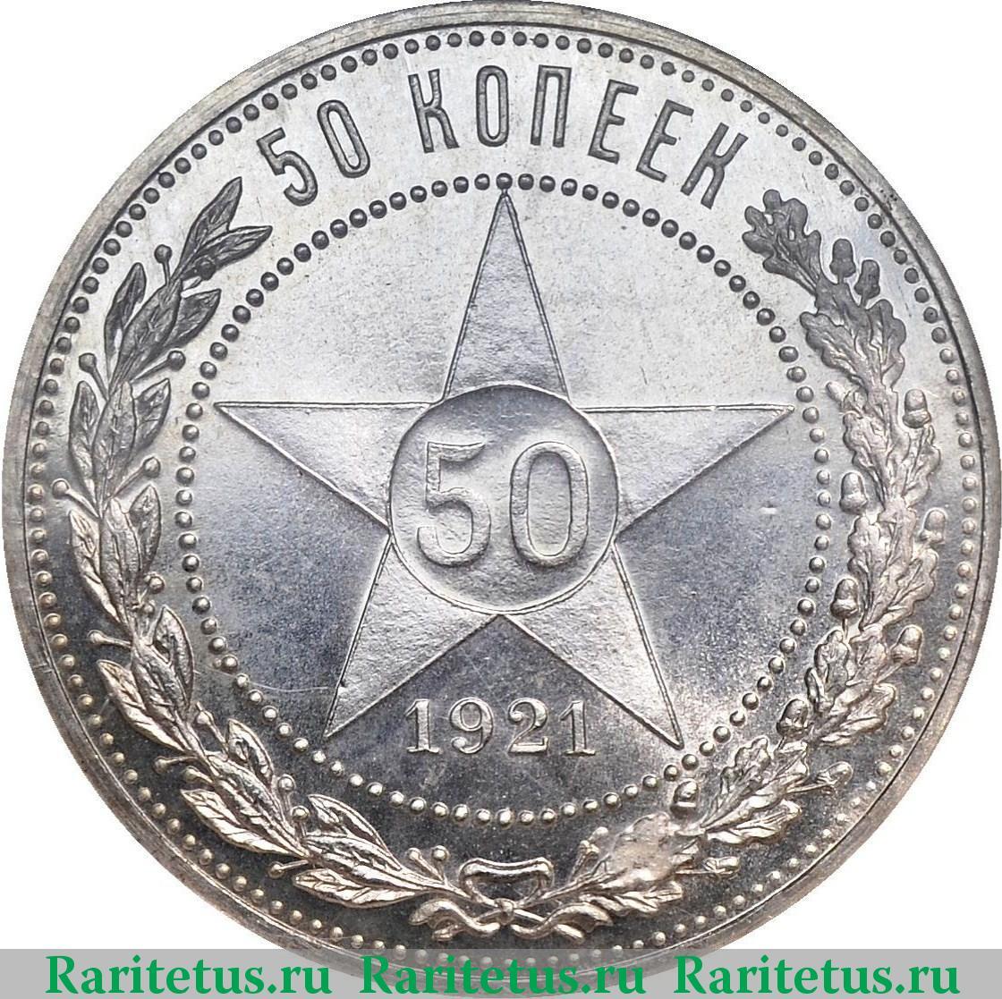 50 копеек ссср 1921 27 гг описание монеты регулярный чекан купить