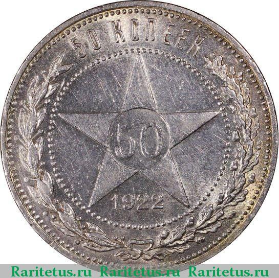 Серебряная монета 50 копеек 1922 года альбомы для копеечных монет