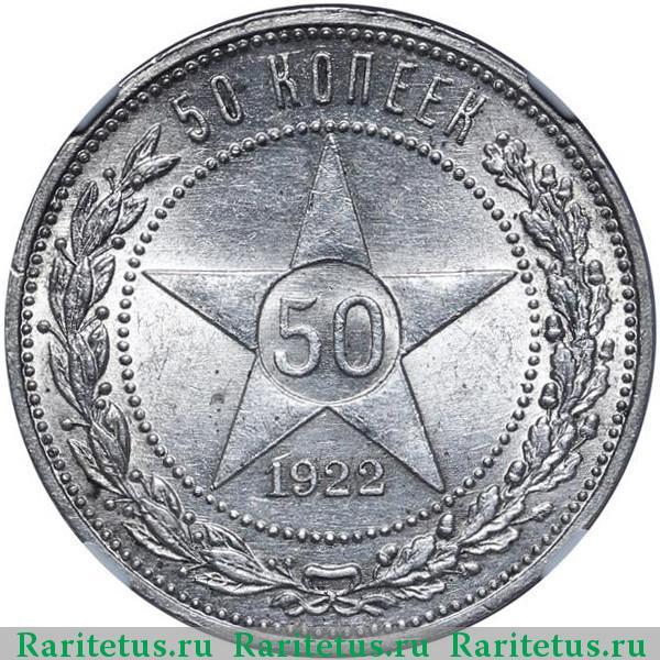 Гурт 50 копеек 1922 года 2 рубля 2010 года ммд стоимость