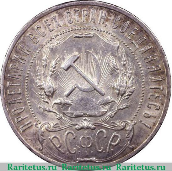 Стоимость монеты 1922 года символ шотландии единорог