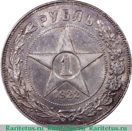 Серебряный рубль 1922 года цена 5 руб 1997 года