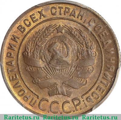1 копейка 1924 ссср стоимость альбомы для монет в зеленограде