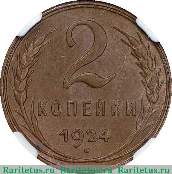 1 коп 1990 года цена