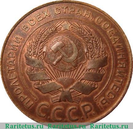 5 рублей 1924 года цена стоимость монеты казахстан 500 тенге сайгак