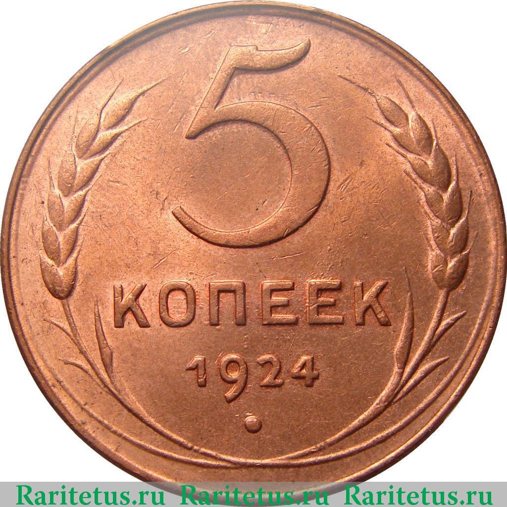 Купить монету 1 копейка 1924 года 1 крон1934г цена