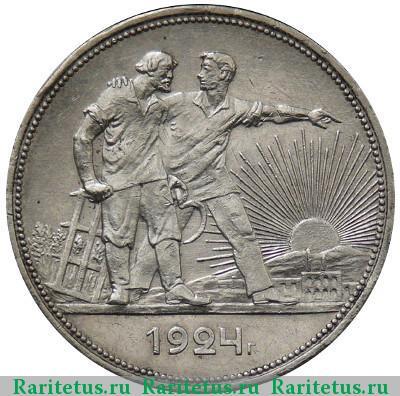 Монета рубль 1924 года стоимость президент гардинг