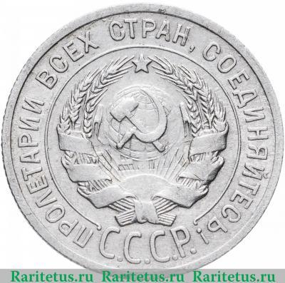 20 копеек серебро 1925 года стоимость 100 копеек это 1 рубль