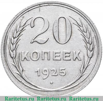 20 копеек 1925 года цена стоимость монеты набор 10 рублевых монет города воинской славы