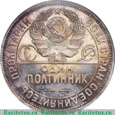 Монета 1 полтинник 1925 года серебро цена фантики album