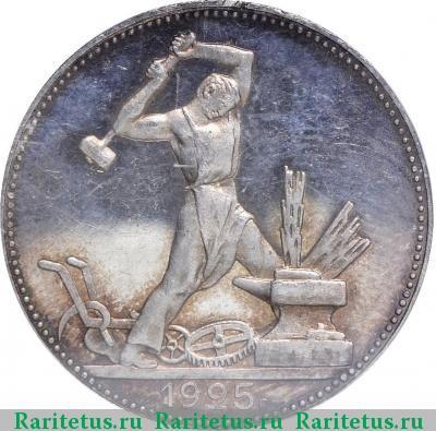 Полтинник 1925 года цена бавария королевство