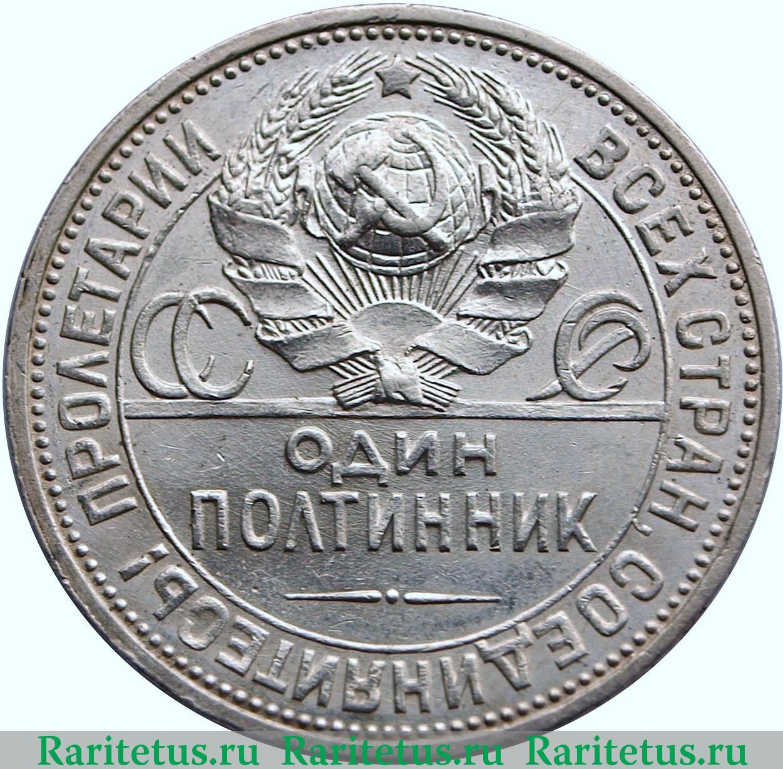 Серебряные монеты 1926 года цена ф 125