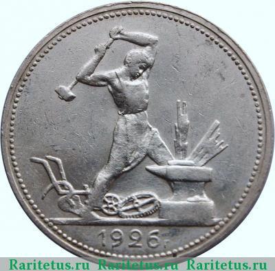 Монеты 1926 года цена серебро куплю 5 копеек 1992 года украина