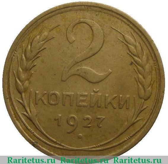 2 гроша 1935 стоимость банкнот времён николая ii (1894 1917) в народе именовалась «катеринка»