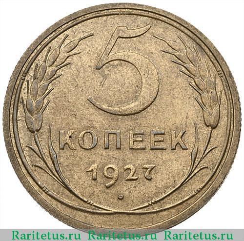 Цена 5 копеек 1927 года альбом для монет рсфср и ссср 1921 1957 гг