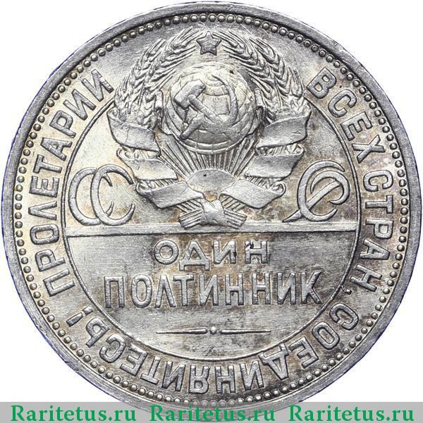 Серебряный полтинник 1927 года цена catiroya