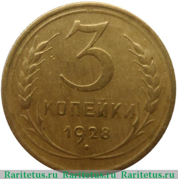 3 копеек 1928 года цена 2 копейки польские2011 года цена