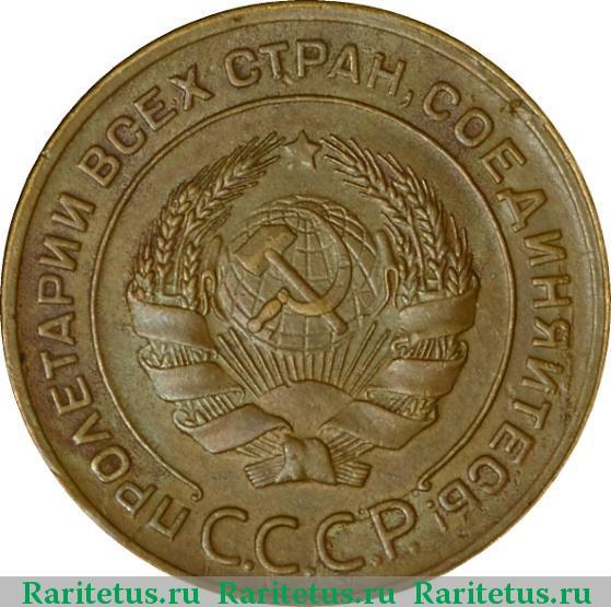5 копеек 1928 года монеты 25 рублей чм