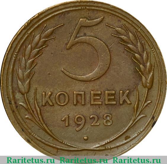 Ценность монеты 5 грошей 1928 ака металлоискатель