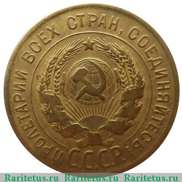 купить монеты 1924 года