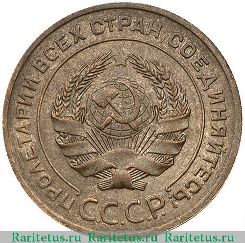 5 копеек 1929 года цена куплю монеты в ташкенте