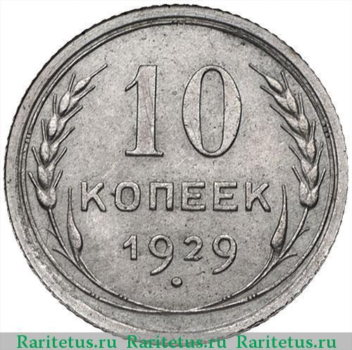 10 копеек 1929 года цена купить монеты на пятницкой