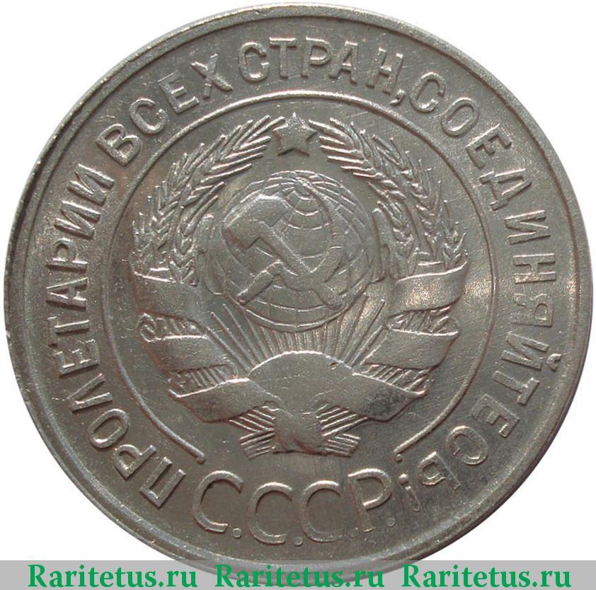 Стоимость монеты 20 копеек 1929 года цена какие деньги ценятся и сколько стоят