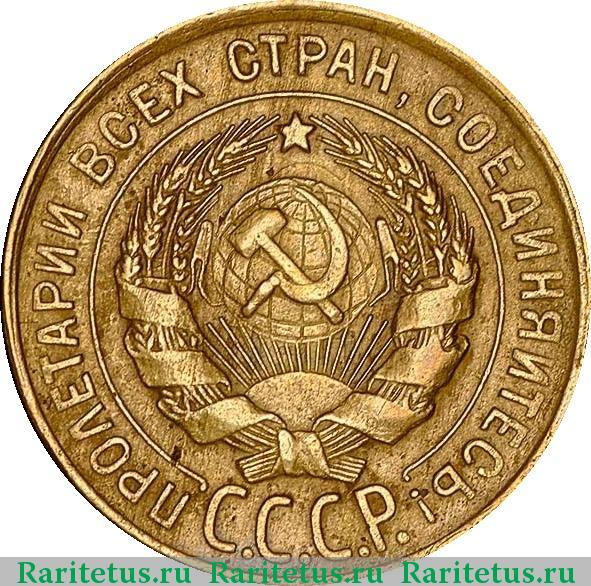 3 копейки 1930 купить медаль воину интернационалисту