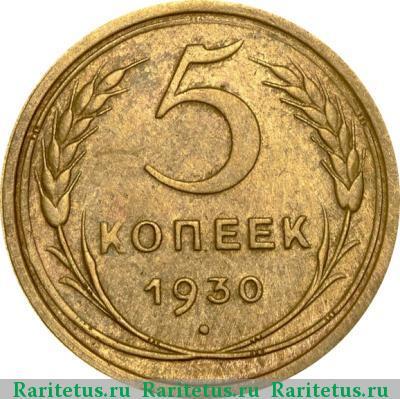 Монета 2 копейки 1930 года стоимость золотой сентябрь 1939