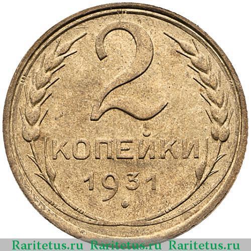 2 коп 1931 каталог стоимости монет 1997 2017 года