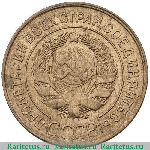 3 копейки 1931 года цена стоимость монеты знак отличный шофер цена