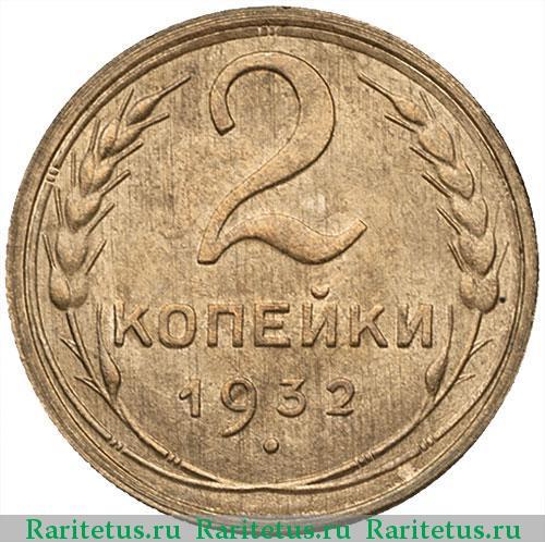 2 копейки 1932 года цена наличие юбилейных монет
