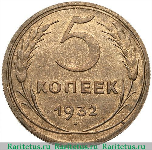 Цена 5 копеек 1932 coins dropping