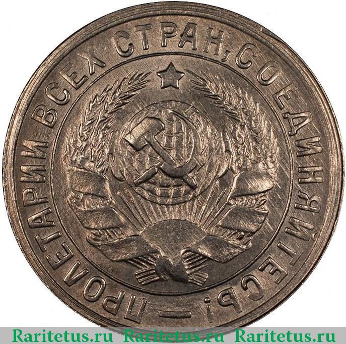Сколько стоит монета 1932 года 15 копеек купить коллекцию биметаллических монет 10 рублей