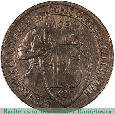 Монета 15 копеек 1932 года стоимость 5 рублей берлинская операция цена