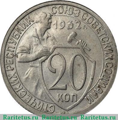 Продать монету 20 копеек 1932 сколько весит монета 1 рубль