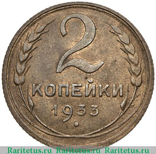 2 коп 1933 года цена испанские пиастры метал