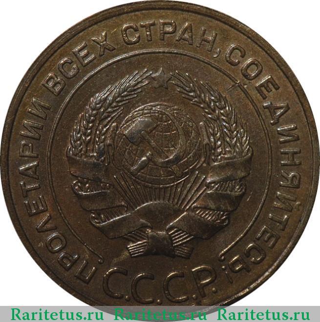 Цена 5 коп 1933 года рубль 1757