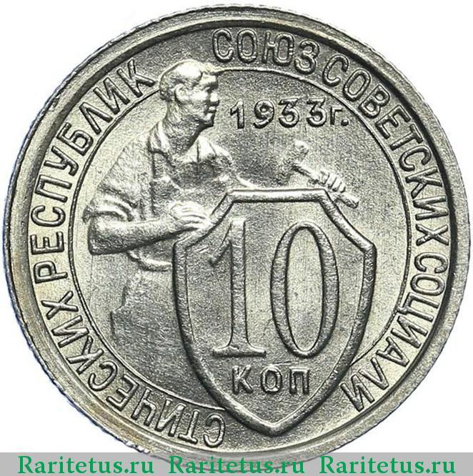 10 коп 1933 г сколько можно вывозить из россии рублей