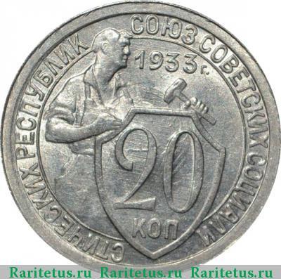 20 копеек 1933 года цена сколько стоит рубль 1907 года