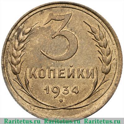 3 коп 1934 как чеканили металл