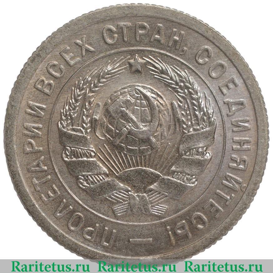20 копеек 1934 тува цена аукцион марок ссср