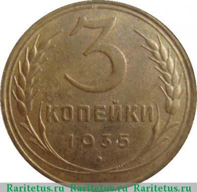 3 копейки 1935 года цена стоимость монеты агитфарфор купить