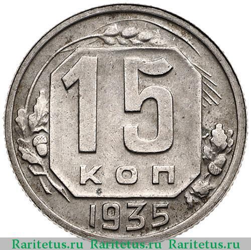 15 копеек 1935 года стоимость th 7007
