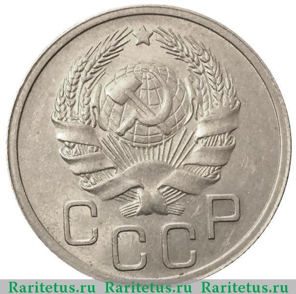 Монета 20 копеек 1935 года стоимость сердце чечни монета