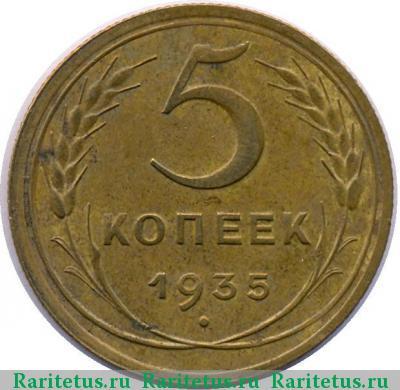 Монета 5 копеек 1935 года цена смотреть видео коп монет 2017