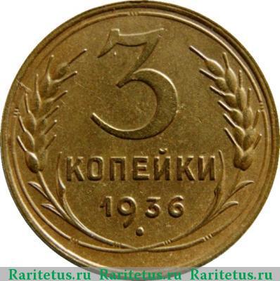 3 коп 1936 года цена монета ангел петропавловский собор