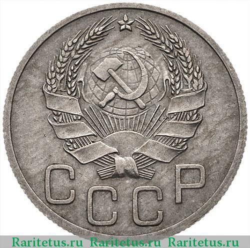 20 копеек 1936 года альбом для юбилейных монет коллекционеров