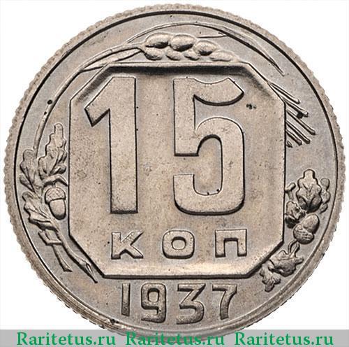 15 коп 1937 года цена персидская серебряная монета 4
